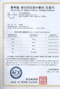Certificate of Product - Specific Approved Exporter 첨부파일  - 스캔 85.jpeg